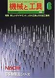 機械と工具 2005年 06月号