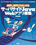 JSP&JSTLではじめるサーバサイドJava Webアプリ構築―サンプル作成でモノにするWebプログラミングの基礎知識