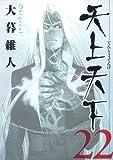 天上天下 第22巻 (ヤングジャンプコミックス)