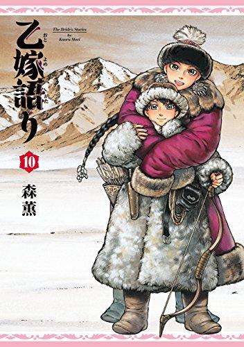 乙嫁語り 10巻 (HARTA COMIX)