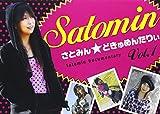 さとみん☆どきゅめんたりぃ Vol.1 [DVD]