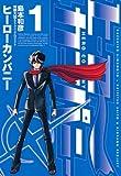 ★【100%ポイント還元】【Kindle本】ヒーローカンパニー1(ヒーローズコミックス)が特価!