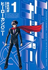 ヒーローカンパニー1(ヒーローズコミックス)
