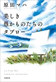 美しき愚かものたちのタブロー (文春e-book)