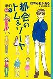 都会のトム&ソーヤ(14)《夢幻》下巻 (YA! ENTERTAINMENT)
