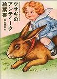ウサギのアンティーク絵葉書