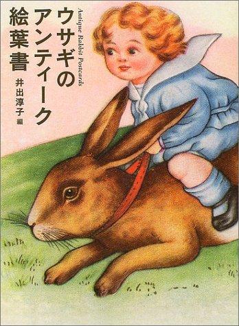 ウサギのアンティーク絵葉書の詳細を見る