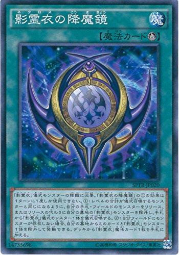 遊戯王カード SPTR-JP020 影霊衣の降魔鏡 ノーマル 遊戯王アーク・ファイブ [トライブ・フォース]