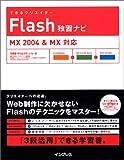できるクリエーター Flash 独習ナビ MX2004 & MX対応 (できるクリエイターシリーズ)