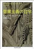 啓蒙主義の哲学〈上〉 (ちくま学芸文庫)