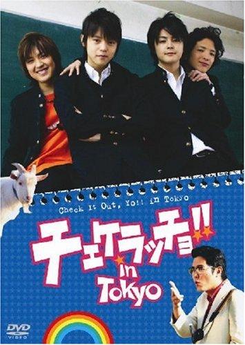 チェケラッチョ!! in TOKYO [DVD]の詳細を見る