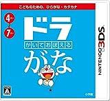 かいておぼえる ドラがな - 3DS
