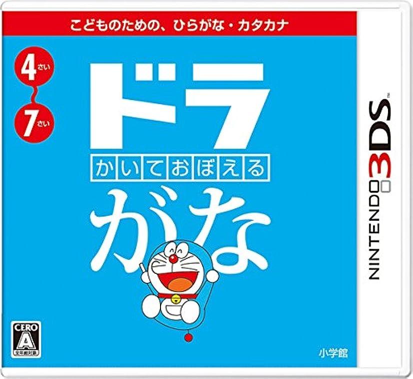 センターエチケットレンチかいておぼえる ドラがな - 3DS