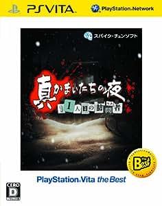 真かまいたちの夜 11人目の訪問者 PlayStation Vita the Best