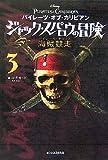 パイレーツ・オブ・カリビアン ジャック・スパロウの冒険3 海賊競争