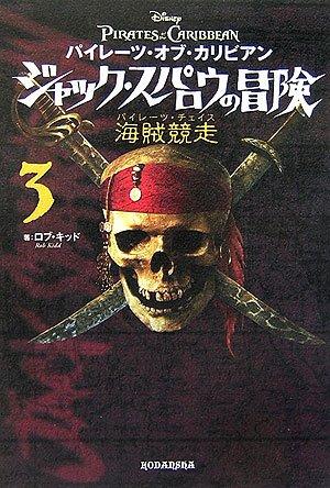 パイレーツ・オブ・カリビアン ジャック・スパロウの冒険3 海賊競争の詳細を見る