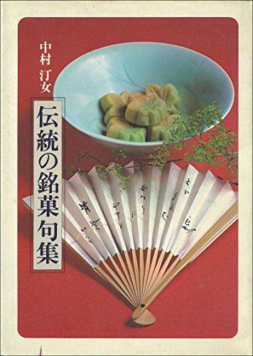 伝統の銘菓句集 (1977年)