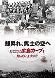 鯉昇れ、焦土の空へ あなたは広島カープを知っていますか? [DVD]