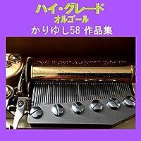 アンマー Originally Performed By かりゆし58 (オルゴール)