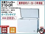 業務用冷凍庫 冷凍ストッカー