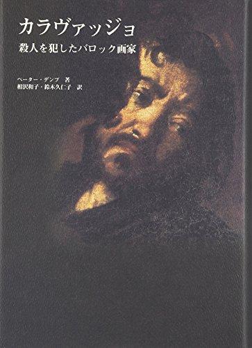 カラヴァッジョ―殺人を犯したバロック画家