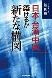 日本・台湾・中国 築けるか新たな構図