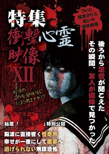 特集!!衝撃心霊映像 XII [DVD]