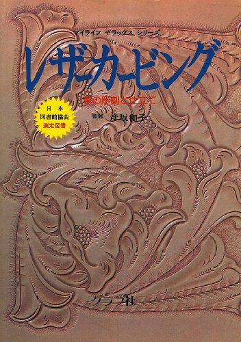 レザーカービング—革の彫刻と仕立て (マイライフデラックスシリーズ)