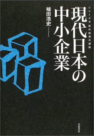 現代日本の中小企業 (現代経済の課題)の詳細を見る