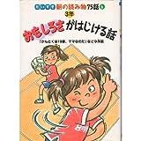 だいすき朝の読み物75話 (6)