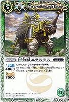 【バトルスピリッツ】 第9弾 超星 巨角城エラスモス アンコモン bs09-024