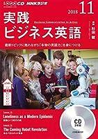 NHK CD ラジオ 実践ビジネス英語 2018年11月号