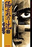 陽炎の辻 居眠り磐音 : 3 (アクションコミックス)