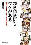 「残念和食にもワケがある - 写真で見るニッポンの食卓の今 (単行本)」販売ページヘ