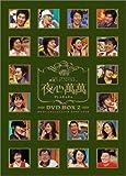 韓国スターバラエティ 夜心萬萬 BOX 2 [DVD] 画像