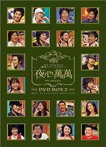 韓国スターバラエティ 夜心萬萬 BOX 2 [DVD]