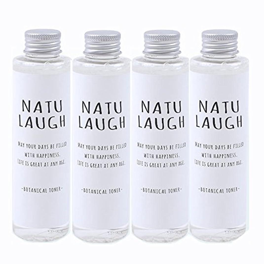 日記タック毎日NATU LAUGH ボタニカル 化粧水 150ml - BOTANICAL TONER - (4個)