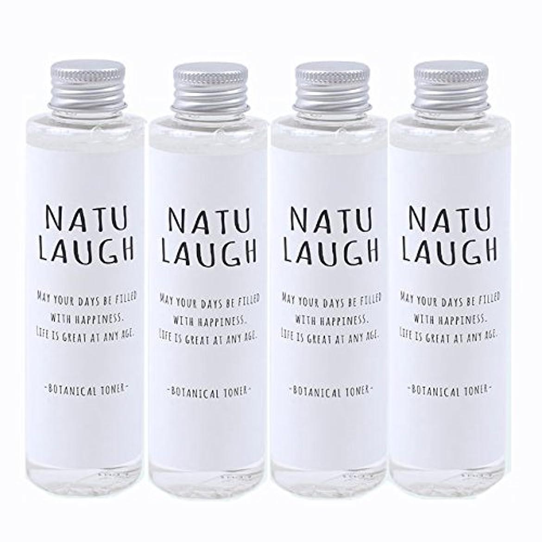副産物交流する防腐剤NATU LAUGH ボタニカル 化粧水 150ml - BOTANICAL TONER - (4個)