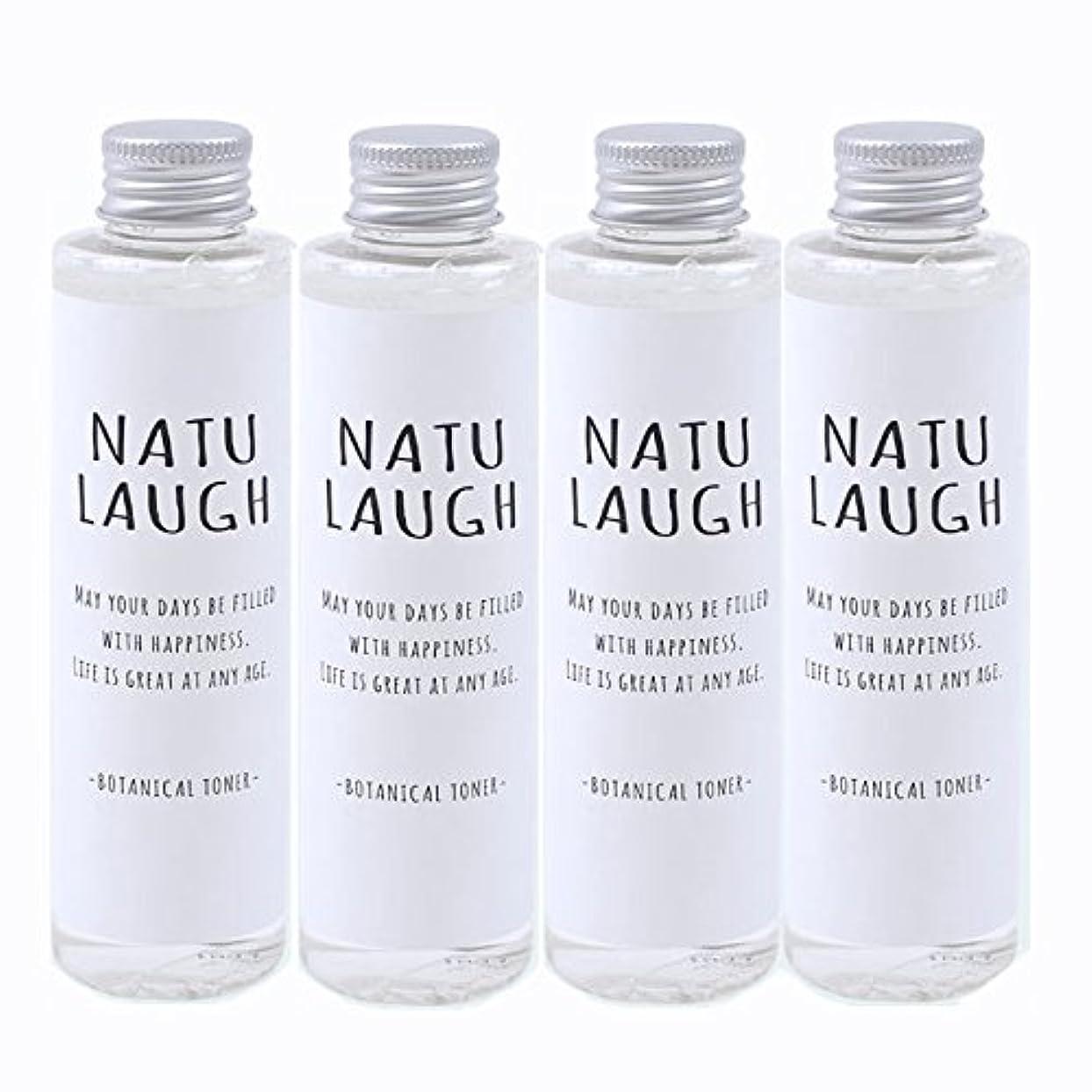 NATU LAUGH ボタニカル 化粧水 150ml - BOTANICAL TONER - (4個)