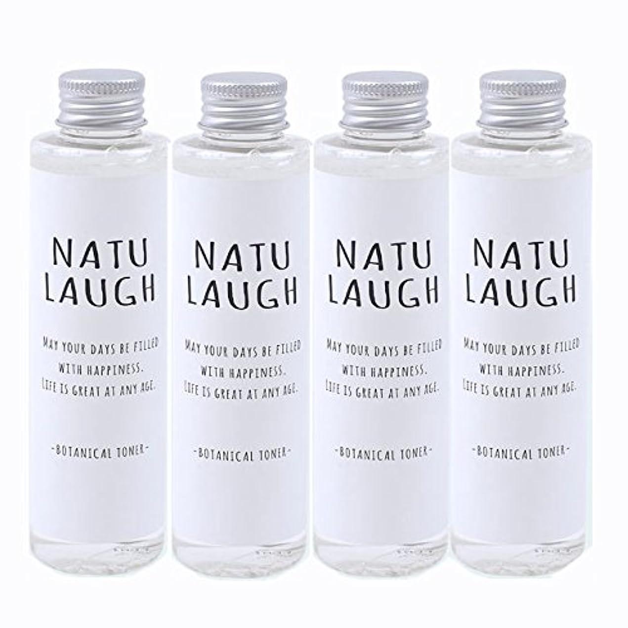 ラジエーター若さ不正NATU LAUGH ボタニカル 化粧水 150ml - BOTANICAL TONER - (4個)
