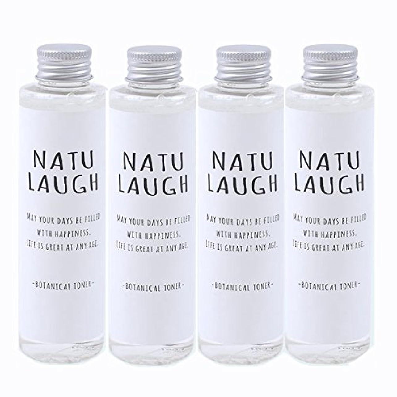 無関心欠かせない注入NATU LAUGH ボタニカル 化粧水 150ml - BOTANICAL TONER - (4個)