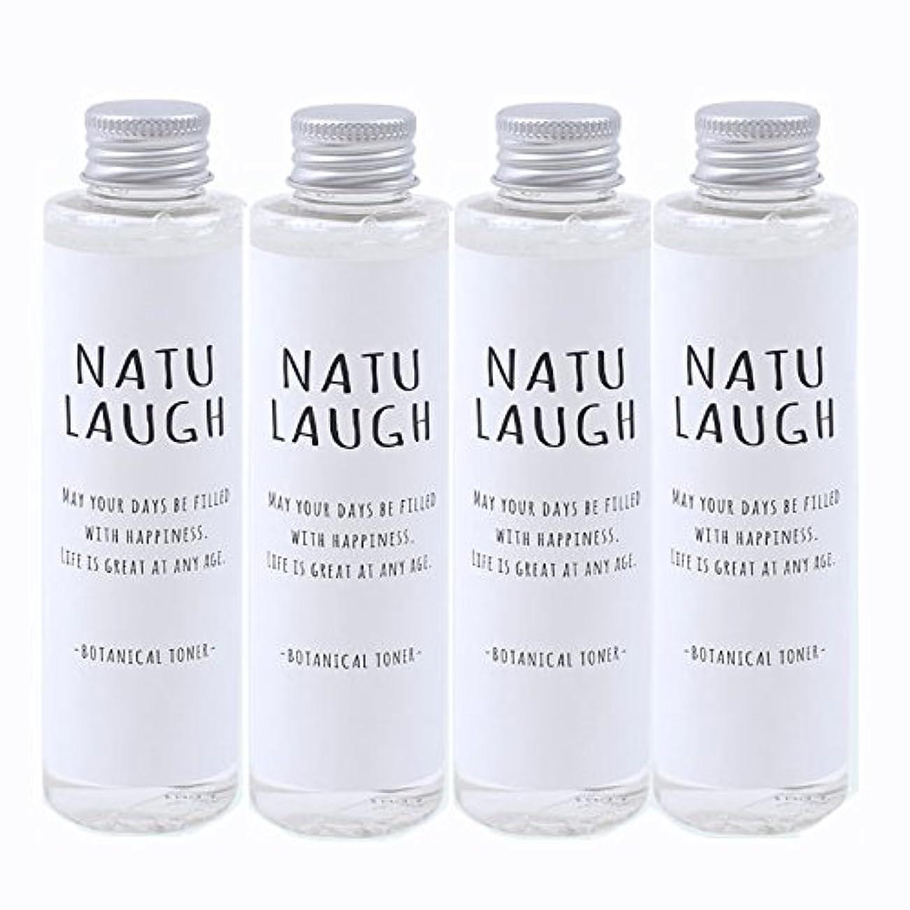 富昇る童謡NATU LAUGH ボタニカル 化粧水 150ml - BOTANICAL TONER - (4個)