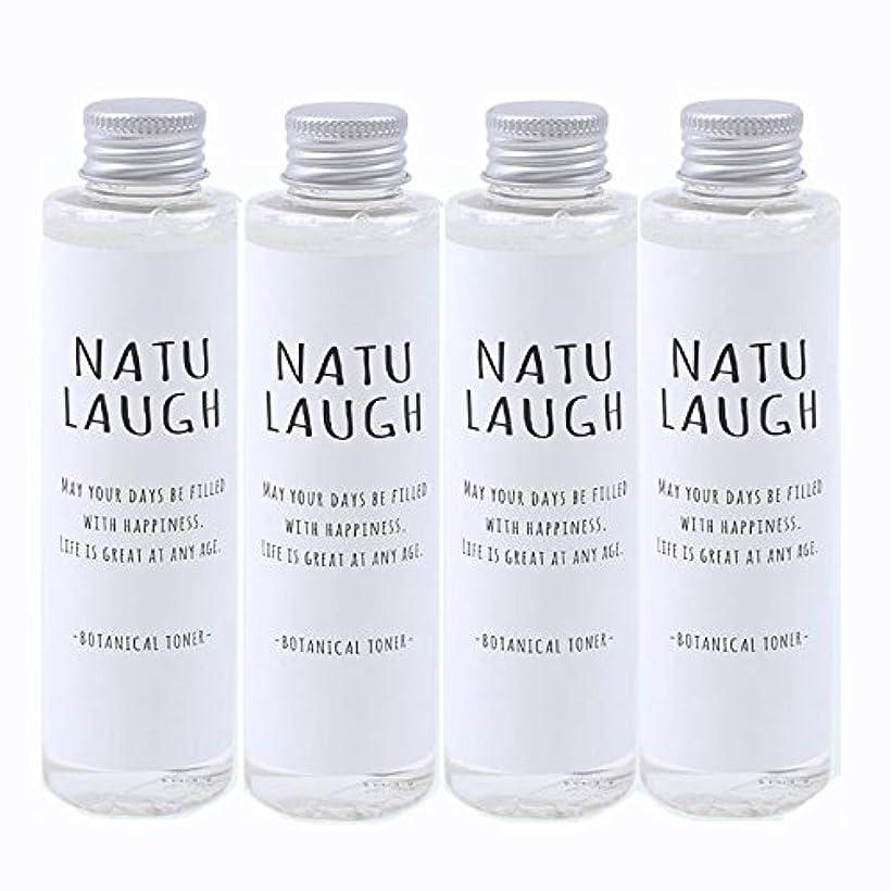 花輪アライアンス対NATU LAUGH ボタニカル 化粧水 150ml - BOTANICAL TONER - (4個)