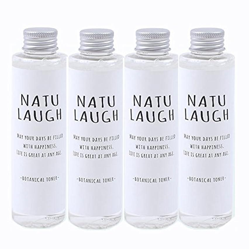 どこにもアピールハイランドNATU LAUGH ボタニカル 化粧水 150ml - BOTANICAL TONER - (4個)