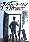 トランスフォーメーション・ワークブック―20日間で自分を変える自己改造メソッド (別冊宝島 (140号))