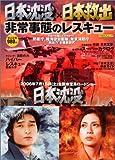 日本沈没×日本救出 非常事態のレスキュー (イカロスムック)