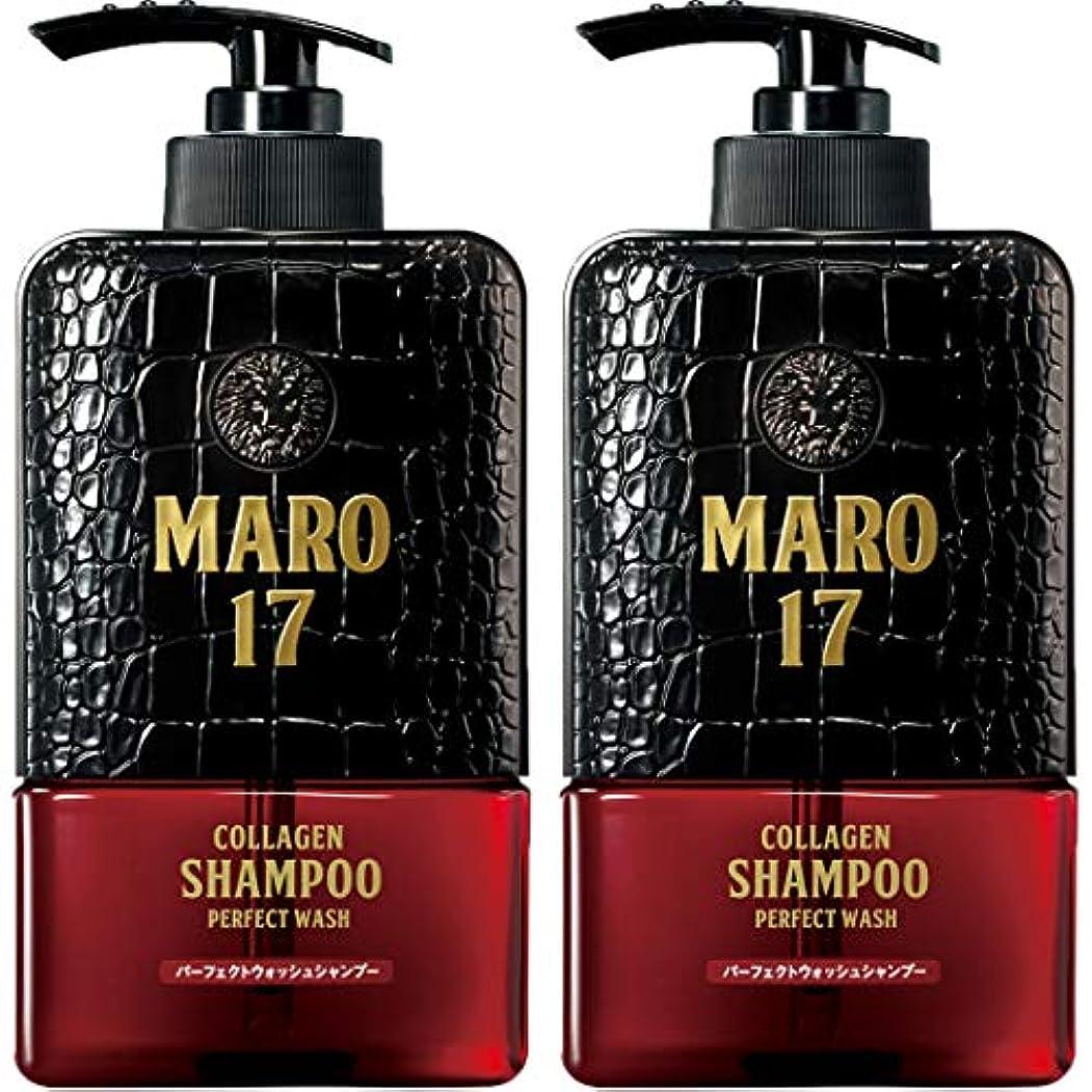 不十分なサーバお風呂を持っている【2本セット】MARO17 コラーゲン シャンプー パーフェクトウォッシュ 350ml