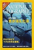NATIONAL GEOGRAPHIC (ナショナル ジオグラフィック) 日本版 2007年 04月号 [雑誌]