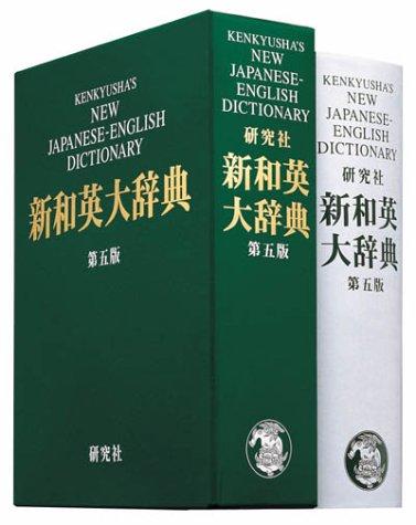 新和英大辞典 第5版 ― 並装