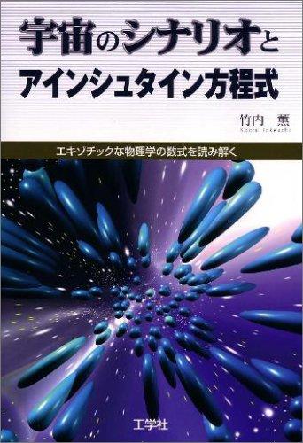 宇宙のシナリオとアインシュタイン方程式―エキゾチックな物理学の数式を読み解く